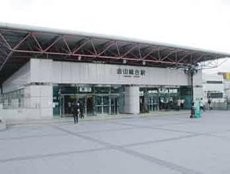 金山 総合 駅